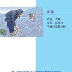 农业、事物、安全、营养与千禧发展目标