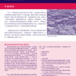 国际食物政策研究所中国战略和支持项目