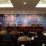 后危机时代的粮食安全与农村发展 国际研讨会