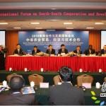2010南南合作与发展国际会议——中非农业贸易、投资与技术合作