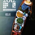 2012年全球粮食政策报告