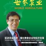 樊胜根所长登《世界农业》杂志封面