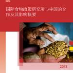 国际食物政策研究所与中国的合作及其影响概要