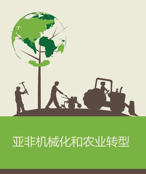 亚非机械化和农业转型发展经验研讨会Mechanization and Agricultural Transformation in Asia and Africa
