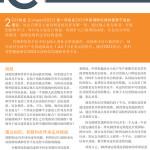 2025协定中文手册