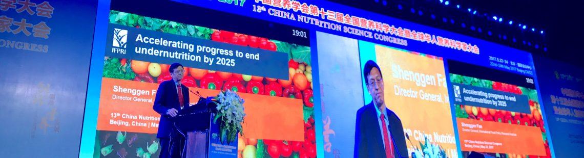 樊胜根所长在全国营养科学大会上发表主旨演讲
