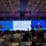 2017中国农业博鳌论坛顺利举办