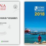 《2018 全球粮食政策报告》暨 《中国农业产业发展报告》发布会