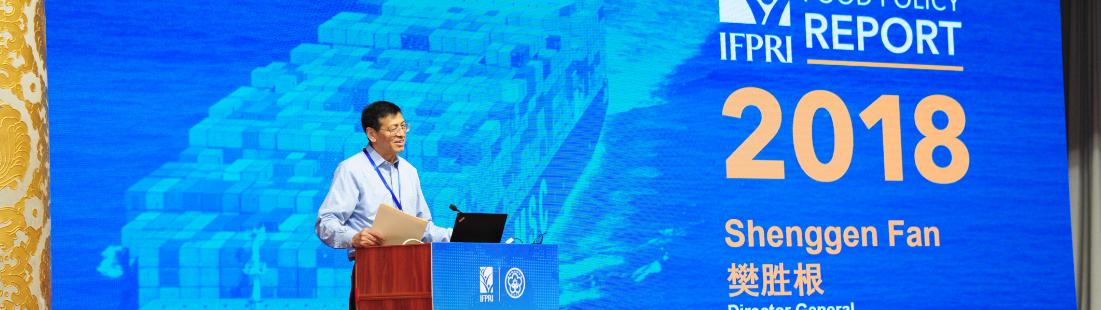 2018全球粮食政策报告暨中国农业产业发展报告发布会: 中国在食物安全和农业发展方面提供宝贵经验