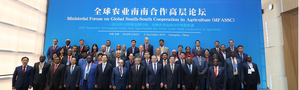全球农业南南合作高层论坛在长沙召开,樊胜根所长主持高层对话