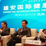 陈志钢博士参加首届雄安国际健康论坛