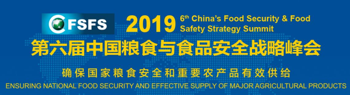 IFPRI参与第六届中国粮食与食品安全战略峰会