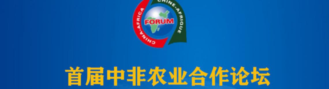 IFPRI参加首届中非农业合作论坛