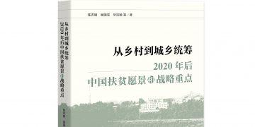 新书推荐 | 从乡村到城乡统筹:2020年后中国扶贫愿景和战略重点