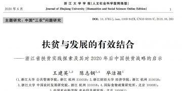 IFPRI参与发表新研究:《扶贫与发展的有效结合——浙江省扶贫实践探索及其对2020年后中国扶贫战略的启示》