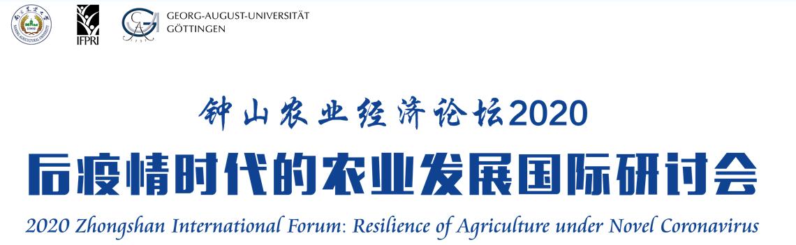 """钟山农业经济论坛""""2020后疫情时代的农业发展国际研讨会""""成功举办"""