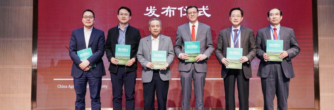 《2021中国与全球食物政策报告》正式发布