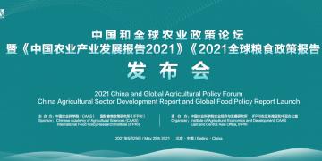 2021中国和全球农业政策论坛暨《中国农业产业发展报告》和《全球粮食政策报告》发布会顺利召开