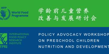 活动预告│10月11日 学龄前儿童营养改善与发展研讨会